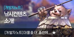 [개발자노트] 낚시 컨텐츠 소개