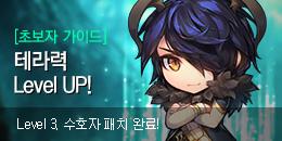 초보자 가이드_Level 3 수호자 패치 완료!