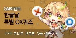 [GM이벤트] 한글날 특별 이벤트! 맞춤법 OX 퀴즈 ~