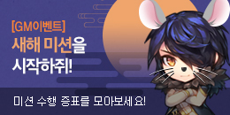 [GM이벤트] 새해 미션을 시작하쥐!