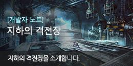 [개발자노트] 지하의 격전장
