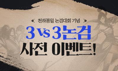 3vs3 논검 참여 이벤트