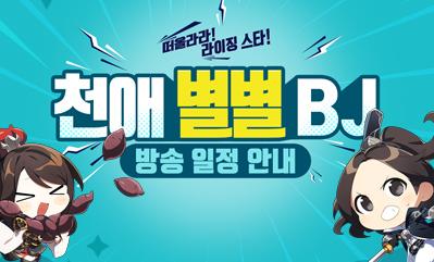 천애 별별 BJ & 방송 일정 소개