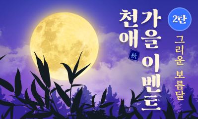 가을 이벤트 2탄 - 그리운 보름달