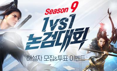 1vs1 논검대회 해설자 모집