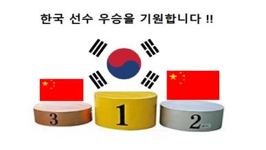[대한민국] 한국 선수들 우승 미리 축하를!!
