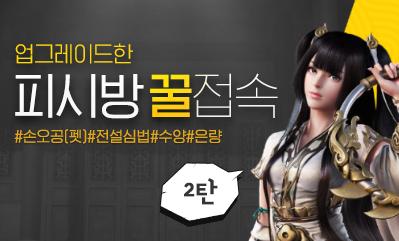 PC방 꿀접속 이벤트 2탄!