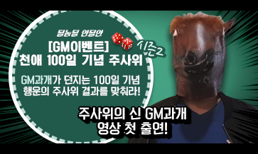 (GM이벤트) 천애 100일기념 주사위 시즌2