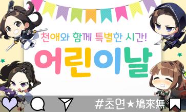 초연★鳩來無#0504 가정의달 5월! 어린이날 접속 이벤트!
