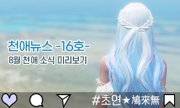 초연★鳩來無#0801 미리보는 천애소식! 천애뉴스 16호