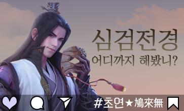 (정답공개)초연★鳩來無#0924 심검전경 어디까지 해봤니~?