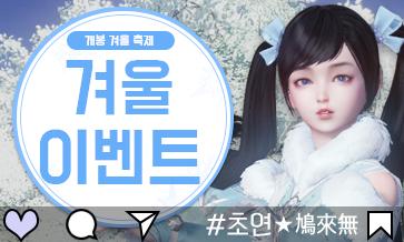 초연★鳩來無#1217 업데이트 3탄 겨울이벤트!