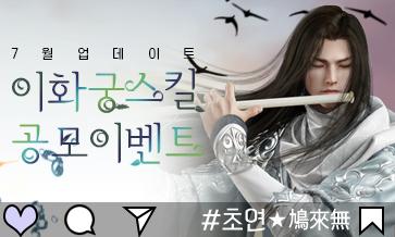 초연★鳩來無#0530 이화궁 스킬명 공모 이벤트