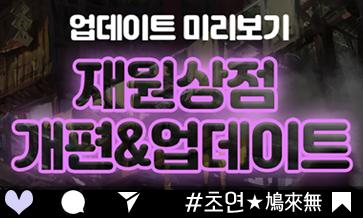 0425 대규모 업데이트 미리보기 2탄_서비스 개편사항 확인!