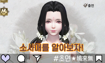 초연★鳩來無#0103 소사매를 알아보자!