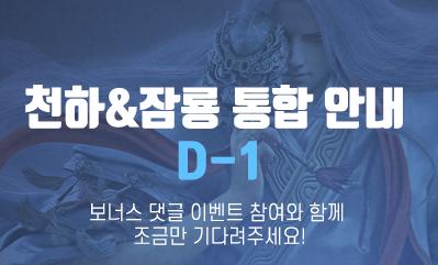 GM이벤트) 통합 사전 안내 D-1