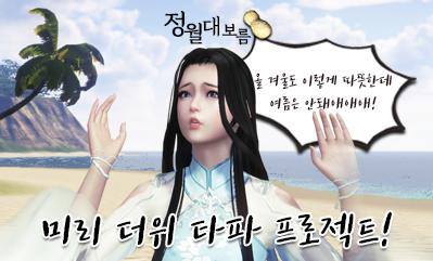 정월대보름 GM이벤트!