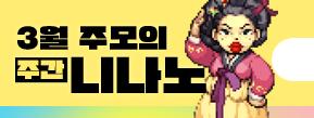 [내용추가] 주모의 주간 니나노 이벤트