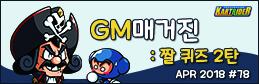 04월의 매거진 - 짤 퀴즈 2탄