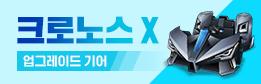 겨울 업데이트 - 크로노스 X