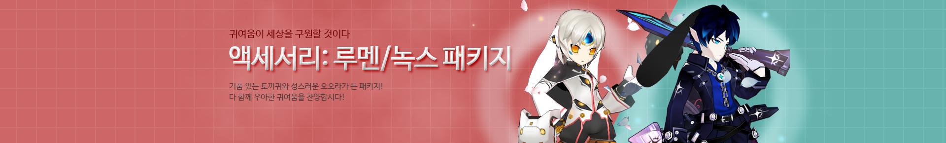 토끼 컨셉 액세서리 2종 출시!