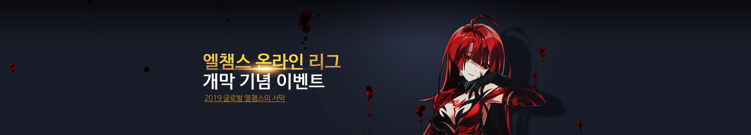엘챔스 온라인 리그 이벤트