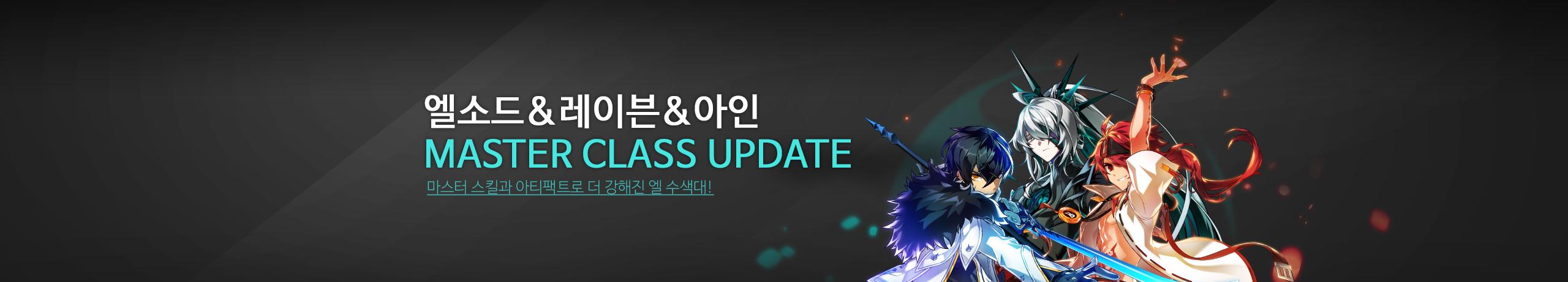 MASTER CLASS UPDATE - 6차
