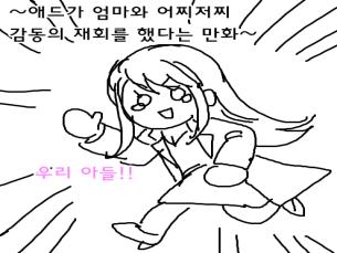쉬어가는 그림판 만화2의 링크
