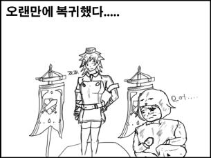 (대충 복귀하면서 조금씩 그려본 만화[발퀄 주의])의 링크