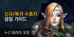 신규/복귀 수호자 성장 가이드