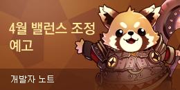 [개발자노트] 4월 클래스 밸런스 패치 조정 예고_수정