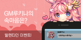 [GM이벤트][종료] GM루키나의 속마음은?