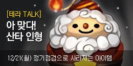 [테라TALK] 아 맞다! 산타 인형