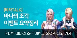 [테라TALK] 바다의 조각 이벤트 1분 정복!
