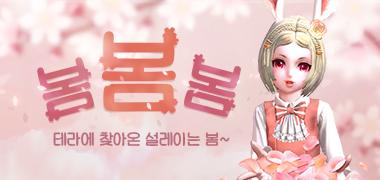 봄맞이 출석체크 이벤트!