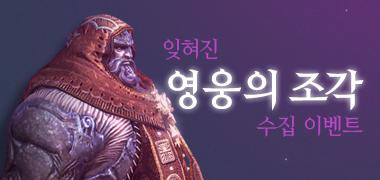 잊혀진 영웅 조각 수집 이벤트