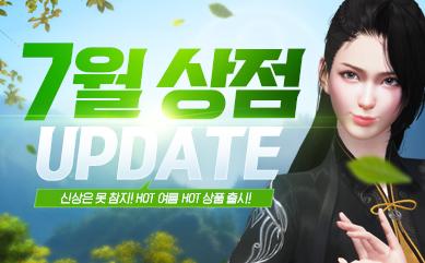 7월 신규 상점 업데이트!
