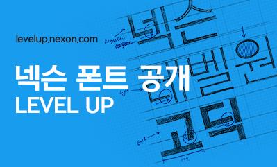 한글날 기념 넥슨 폰트 공개!