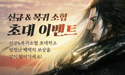 신규&복귀 소협 초대 이벤트