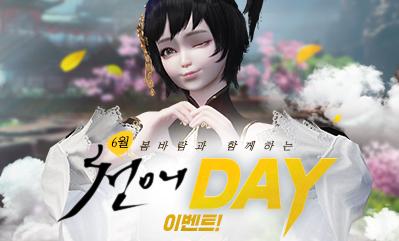 6월 천애 DAY