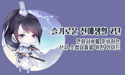 (GM이벤트) 슬기로운 천애생활 2탄 댓글 이벤트!