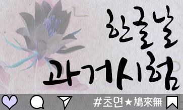 (정답공개)초연★鳩來無#1007 한글날 과거시험 제3회!