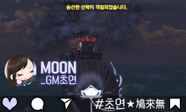 초연★鳩來無#0823 항해 꿀TIP 모아보기!