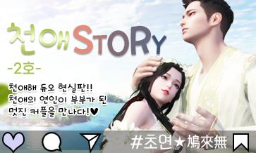 초연★鳩來無#0926 천애 1호 커플을 만나다