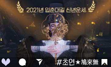 초연★鳩來無#0128 입춘대길 신년운세보세요~