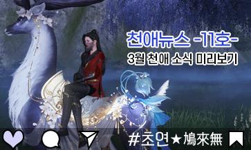 초연★鳩來無#0304 미리보는 천애소식! 천애뉴스 11호