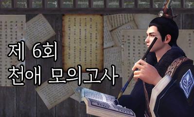(GM이벤트)천애 모의고사 6회!