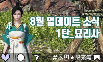 초연★鳩來無#0716 8월 업데이트 소식 1탄-요리사