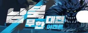 남북무한대전 이벤트