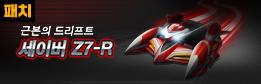 세이버 Z7-R 판매